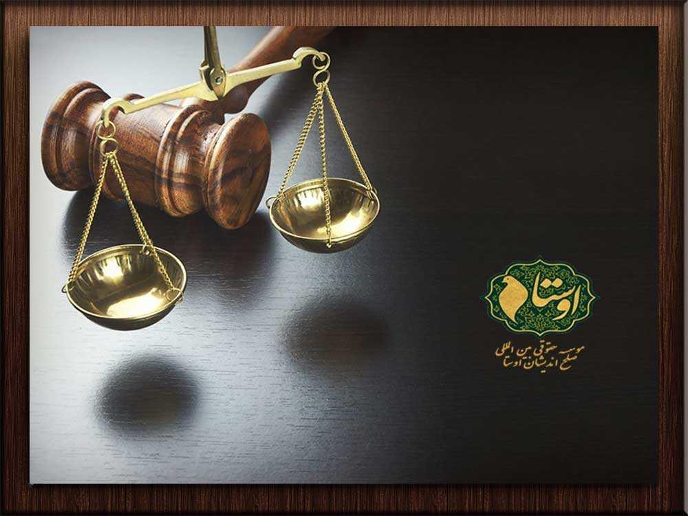 مشاوره حقوقی از راه دور