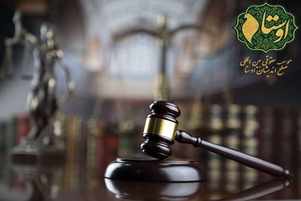 رابطه صلاحیت با نیابت قضایی