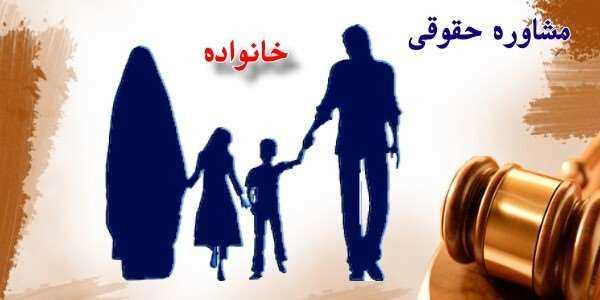 مشاور حقوقی خانواده ها، تنها مربوط به مسائل زناشویی نیست