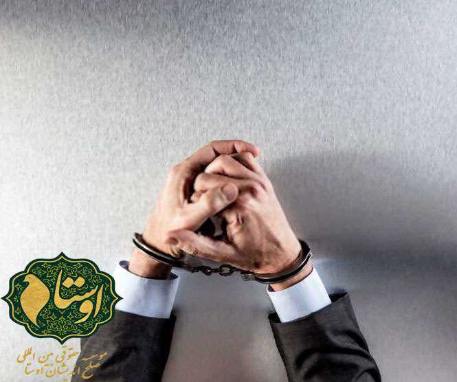 تا چه میزان با مفاهیم محکوم علیه و محکوم له آشنایی دارید؟
