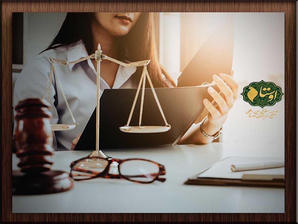 مشاوره حقوقی رایگان غیر حضوری