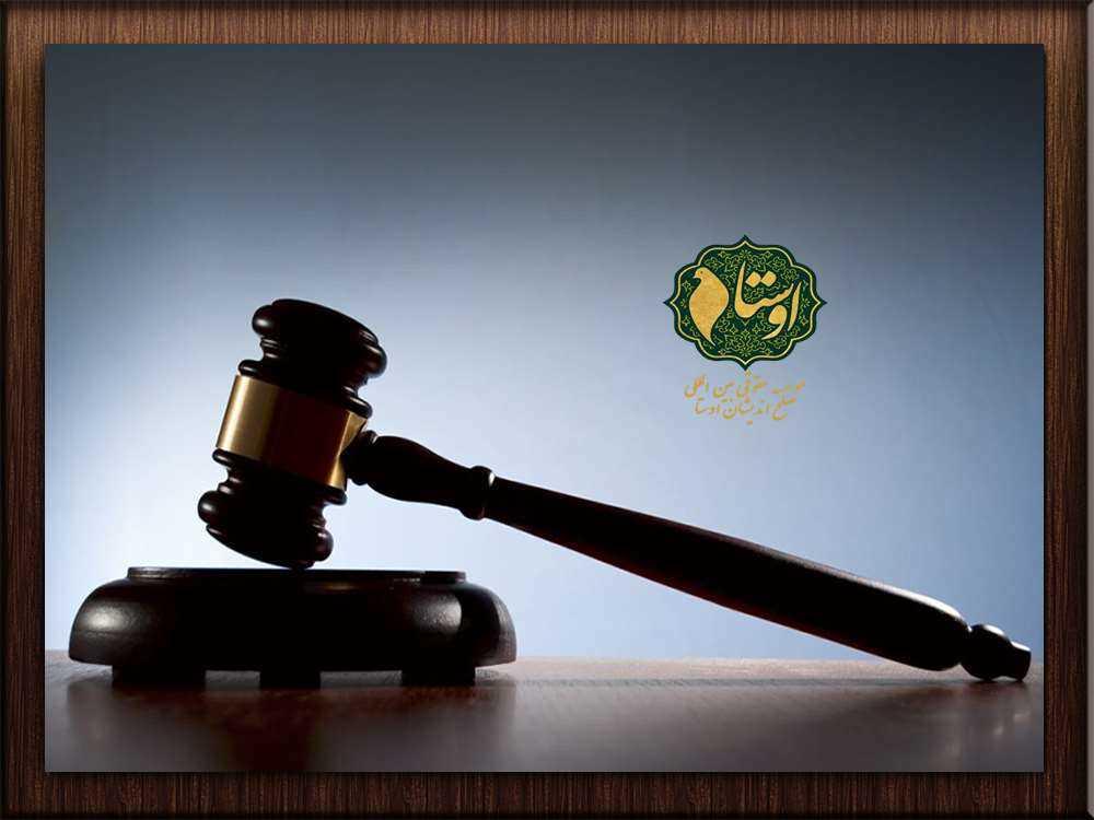 مشاوره حقوقی درباره اسقاط کافه خیارات