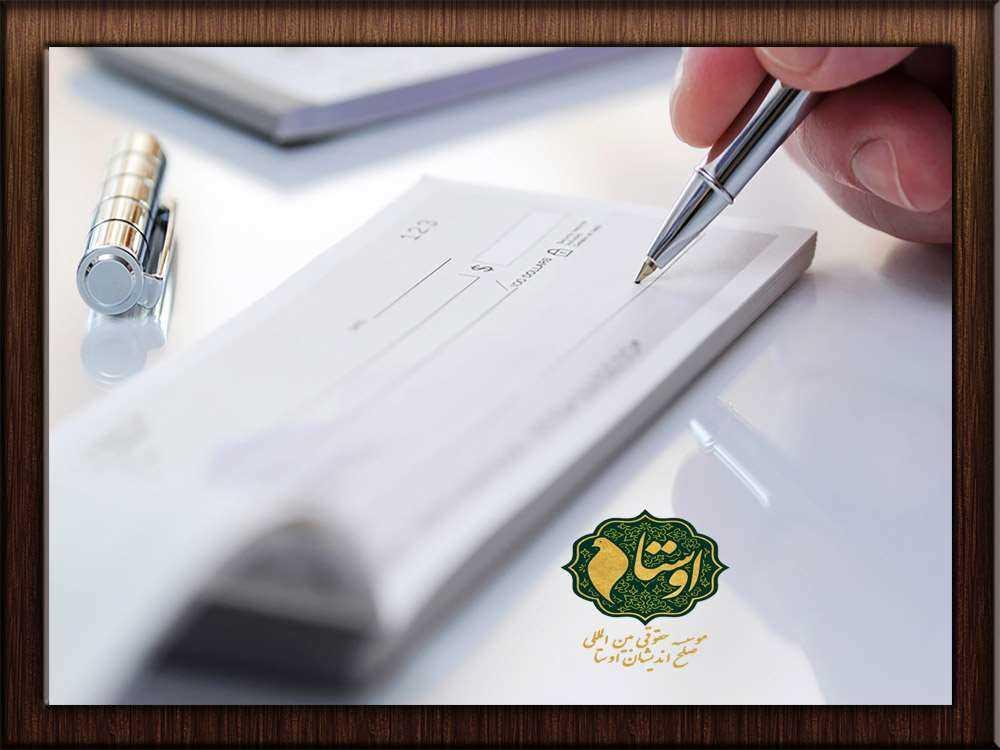 مشاور حقوقی و وکیل چک به امور قانونی مربوط به معاملات با استفاده از چک می پردازد.