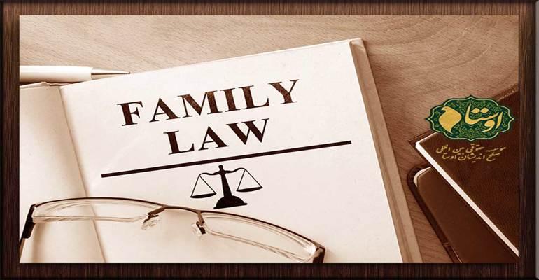 مشاوره حقوقی خانواده | حقوق خانواده