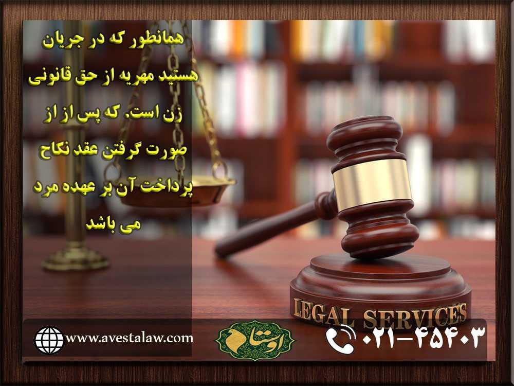 مشاوره حقوقی مهریه