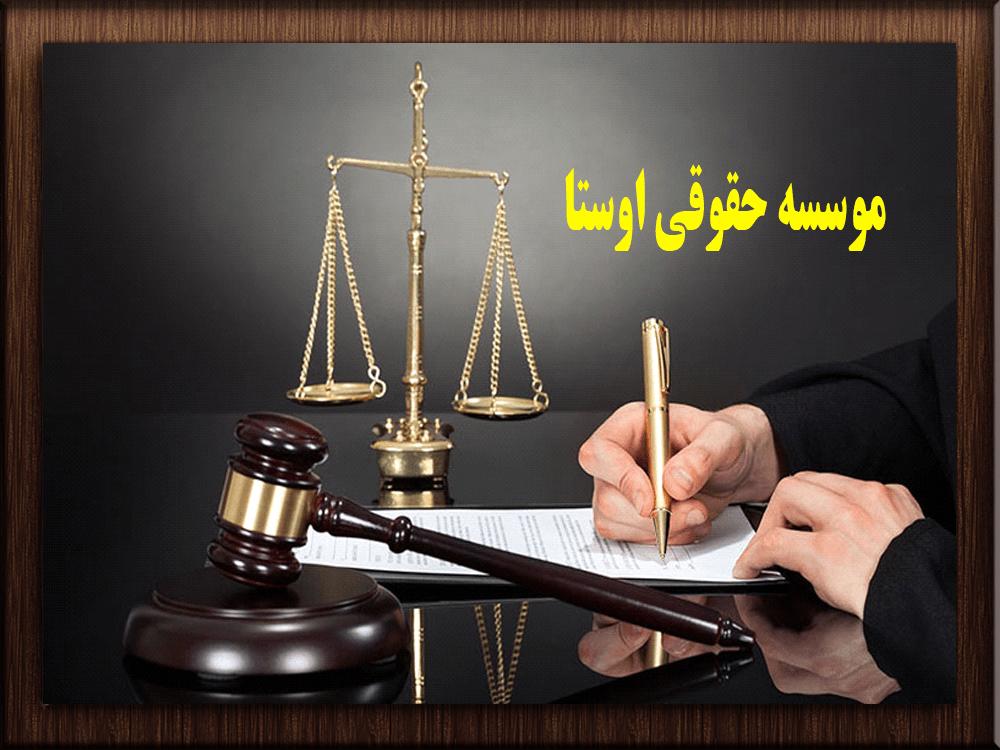 ویژگیهای مشاوره حقوقی شمال تهران
