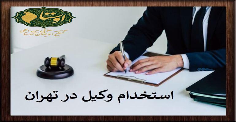 استخدام وکیل | استخدام وکیل در تهران
