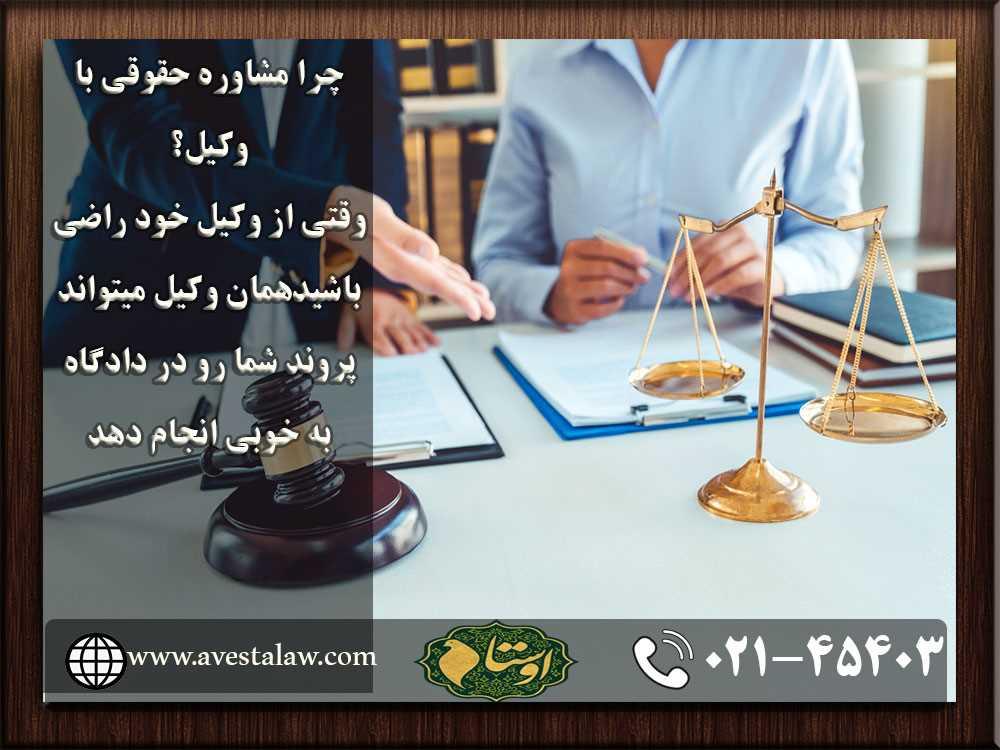 مشاوره حقوقی با وکیل