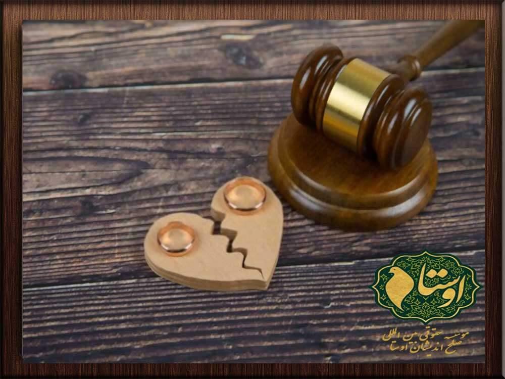 اولین قدم در طلاق توافقی