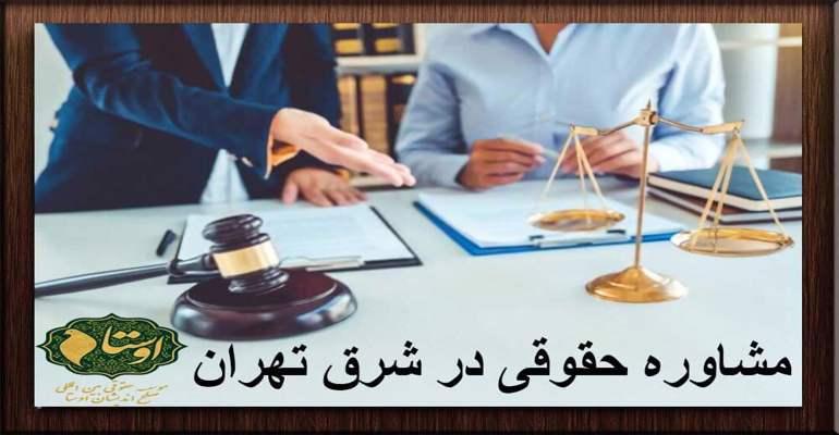 مشاوره حقوقی در شرق تهران