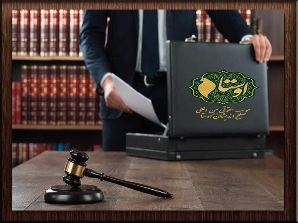 وکیل ملکی انلاین