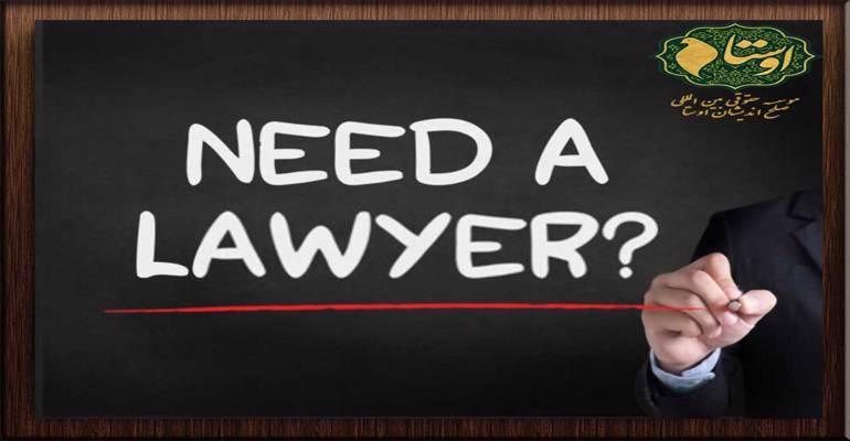 وکیل رایگان | چگونگی دریافت وکیل رایگان در تهران