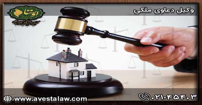 وکیل دعاوی ملکی | بهترین وکیل دعاوی ملکی
