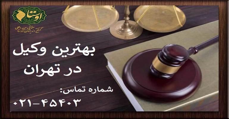 وکیل تهران | بهترین وکیل در تهران
