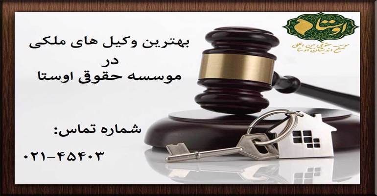 وکیل خوب ملک