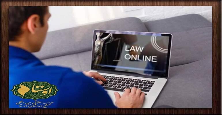 وکیل آنلاین | وکیل آنلاین در تهران