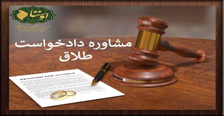 دادخواست طلاق | نمونه دادخواست طلاق