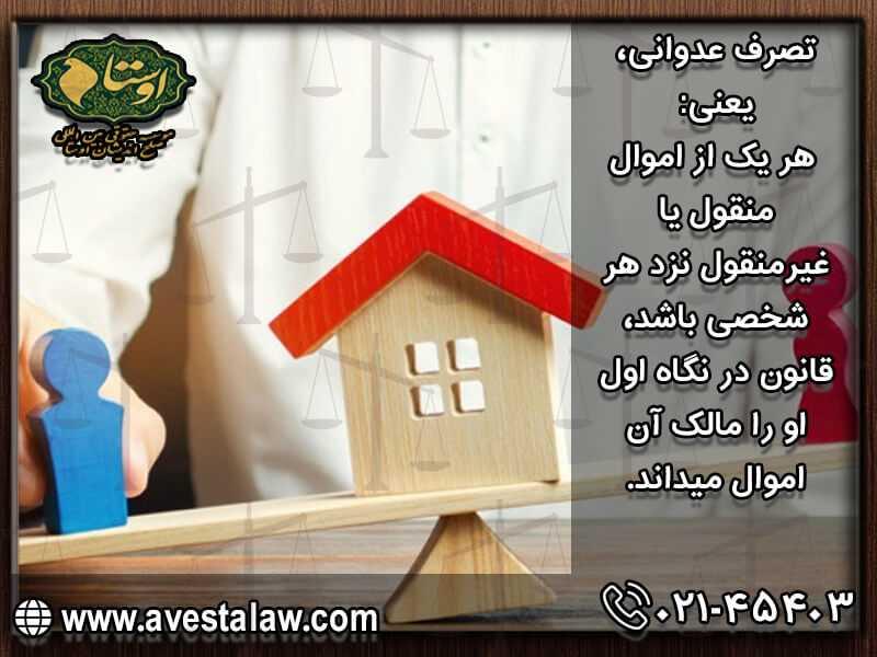 وکیل پایه یک دعاوی ملکی و تصرف عدوانی
