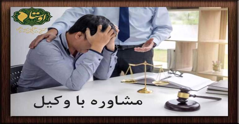 مشاوره با وکیل