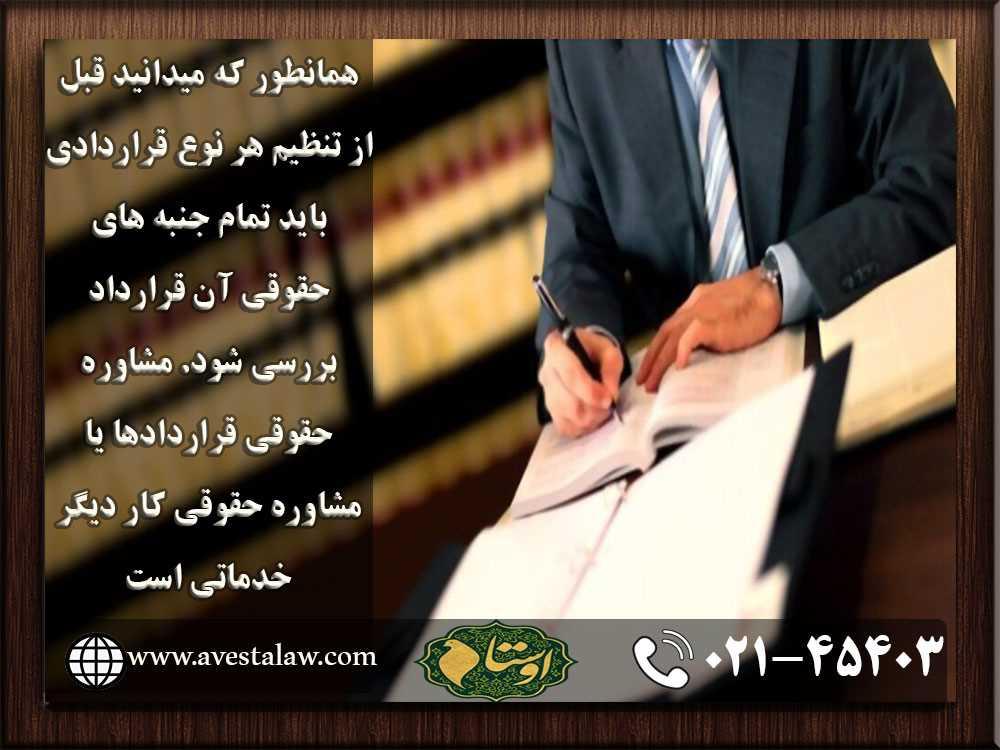 مشاوره حقوقی قرارداد