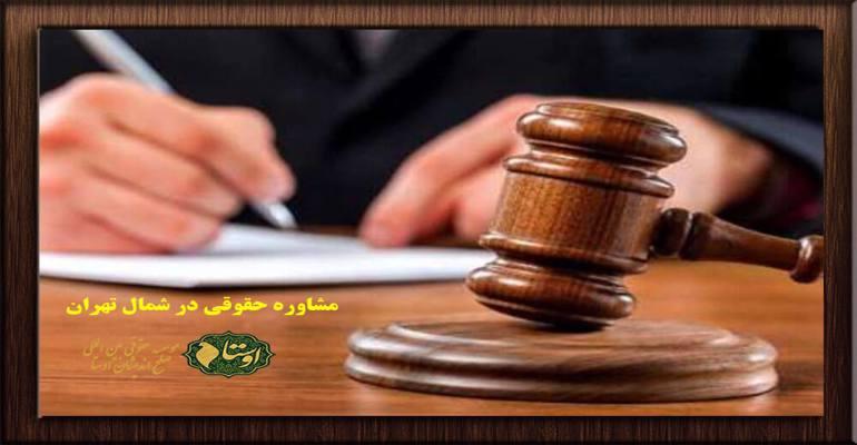 مشاوره حقوقی  در شمال تهران