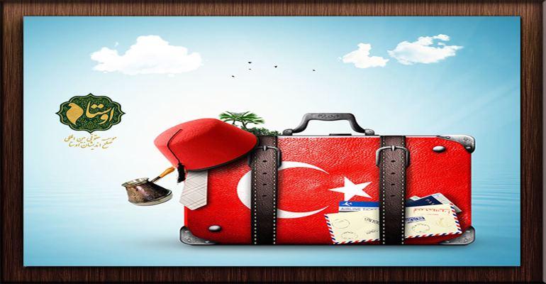 ساده ترین روش های گرفتن اقامت در ترکیه