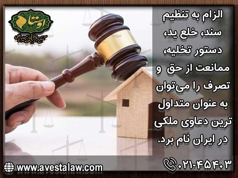 وکیل دعاوی ملکی