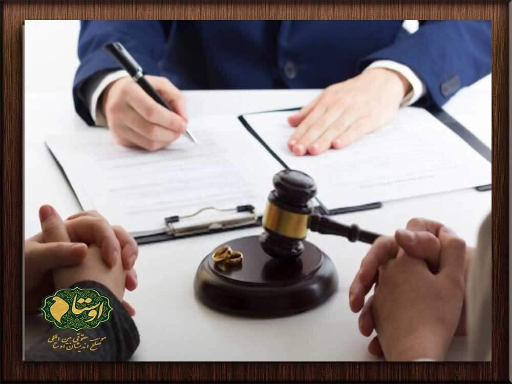 نحوه درخواست طلاق توافقی