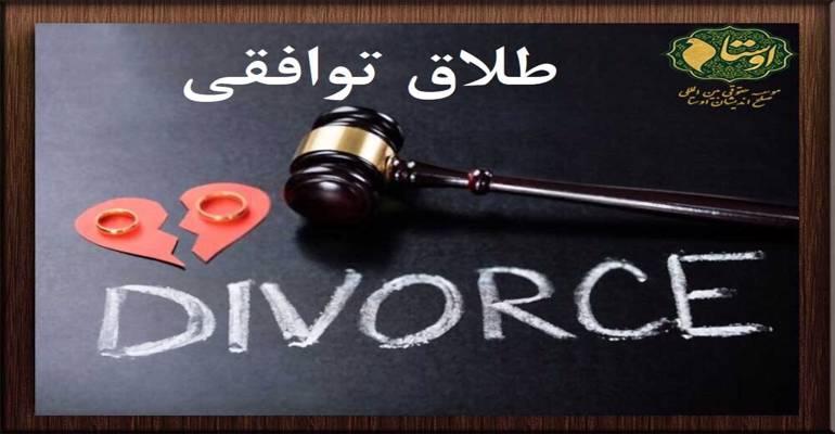 مراحل طلاق توافقی | کامل ترین راهنما شرایط و مدارک و مراحل مربوط به آن در سال 99
