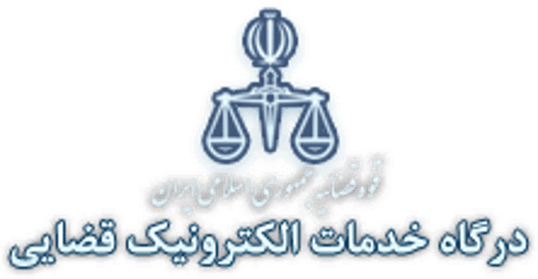 آشنایی سایت عدل ایران یا سامانه ثنا