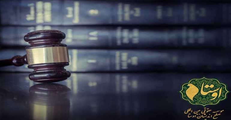 نیابت قضایی چیست؟