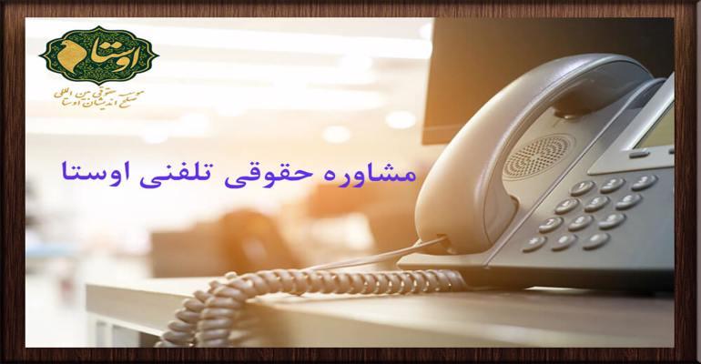 وکیل تلفنی ، مشاوره حقوقی تلفنی