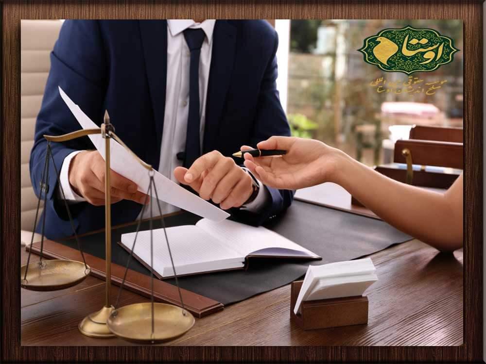 وکیل ملکی در غرب تهران