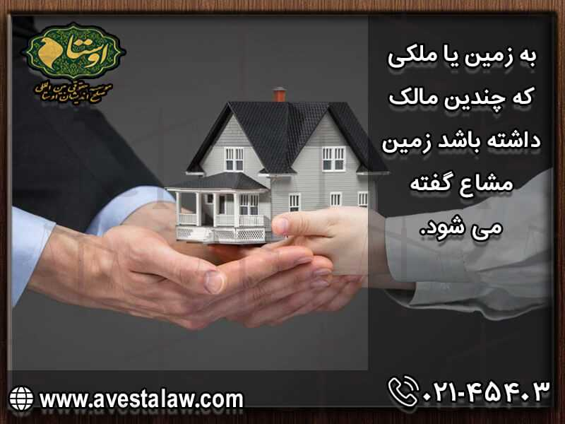وکیل پایه یک دادگستری دعاوی ملکی و فروش زمین مشاع
