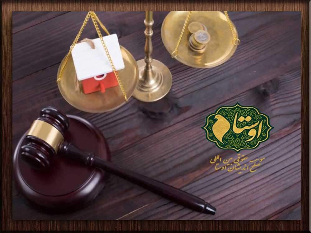 بهترین وکیل در تهران، در موسسه حقوقی اوستا تجربه نمایید