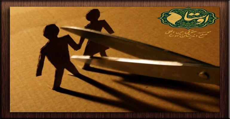 طلاق از جانب زن | طلاق یک طرفه از جانب زن