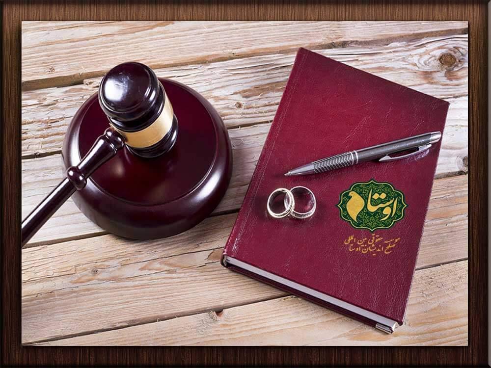 مشاوره حقوقی خانواده