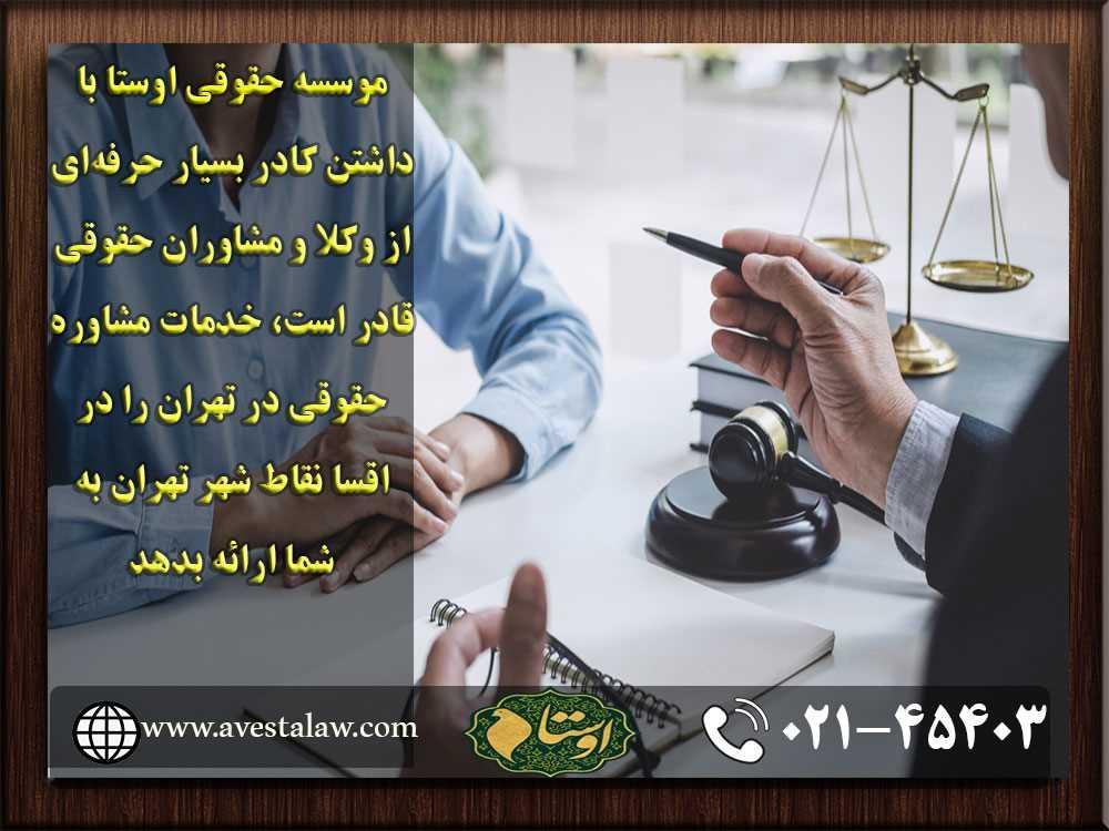 مشاوره حقوقی جنوب تهران