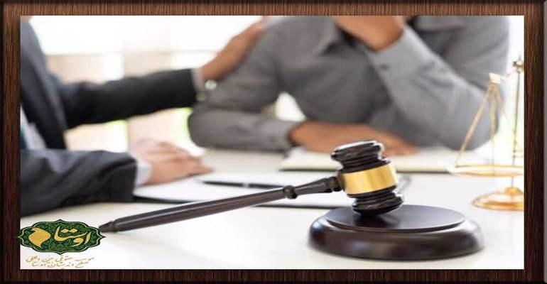 وکیل حقوقی | وکیل حقوقی خوب