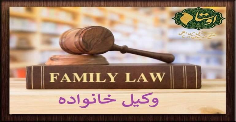 وکیل خانواده | وکالت امور خانواده | مشاوره وکیل خانواده